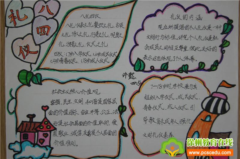 """利国实验小学举行""""八礼四仪""""手抄报展评活动"""