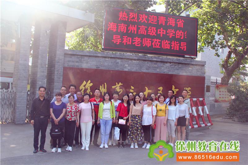 青海省海南州高级中学教育代表团赴徐州三十五中开展教学交流活动