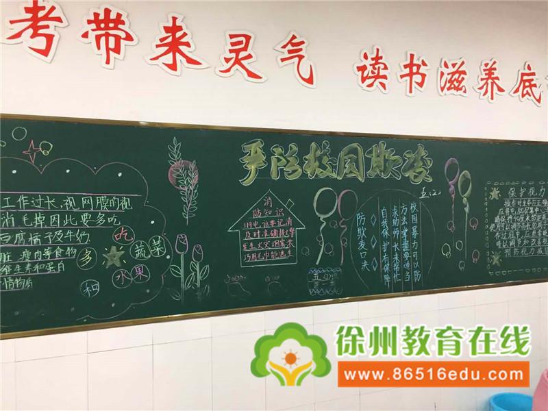 向校园欺凌说不——大彭镇马林小学开展防校园欺凌专题教育